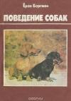 Купить книгу Бергман - Поведение собак