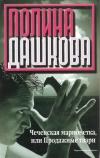 купить книгу Дашкова П. - Чеченская марионетка, или Продажные твари