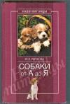 Купить книгу Рычкова Ю. В. - Собаки от А до Я.