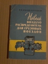 Купить книгу Крылов В. И.; Клыков Е. В. - Новый воздухораспределитель для грузовых поездов