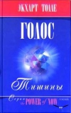 Купить книгу Толле Э. - голос Тишины.