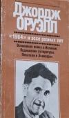 Оруэлл Джордж. - ``1984`` и эссе разных лет `. Серия: Зарубежная художественная публицистика и документальная проза.