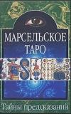 купить книгу  - Марсельское Таро