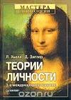 купить книгу Л. Хьелл, Д. Зиглер - Теории личности