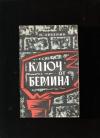 Купить книгу Арсенин Н. - Ключ от Берлина
