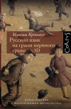 Кронгауз М. А. - Русский язык на грани нервного срыва + DVD