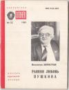 Купить книгу Берестов, Валентин - Ранняя любовь Пушкина