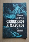 Купить книгу Элиаде Мирча - Священное и мирское