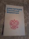 Купить книгу  - Конституция Российской Федерации