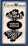 Купить книгу Сергей Марков - Тамо-рус Маклай