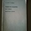 Купить книгу Гусев В. А.; Медяник А. И. - Задачи по геометрии для 7 класса. Дидактические материалы