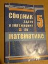 Купить книгу Гамбарин В. Г.; Зубарев И. И. - Сборник задач и упражнений по математике. 5 класс