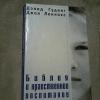 Купить книгу Гудинг Дэвид; Леннокс Джон - Библия и нравственное воспитание