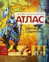 Купить книгу Адамс, Саймон - Иллюстрированный атлас. Древний мир. Средние века