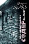 Купить книгу Григорий Ряжский - Дом образцового содержания
