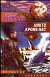 Купить книгу Васильев Владимир - Никто, кроме нас