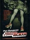 Рут Ренделл - Убийство в стиле психо. Психопатический детектив