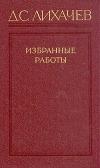 Лихачев Д. С. - Избранные работы в трех томах. Том 1