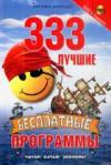 Купить книгу Леонтьев, В. - 333 лучшие бесплатные программы + DVD