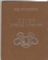 Купить книгу Армаганян А. - Обувь древней Армении