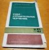 Купить книгу Гажиев, А.В. - Судостроительное черчение