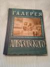 Купить книгу Барсамова С. А. - Галерея Айвазовского. Путеводитель