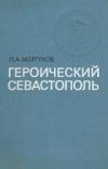 Купить книгу Моргунов, П. А. - Героический Севастополь
