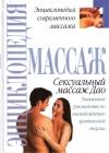 Купить книгу Стивен Рассел, Юрген Колб - Сексуальный массаж Дао