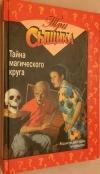 Купить книгу Кэри М., Уэст Н. - Тайна магического круга. Тайна нервного льва.