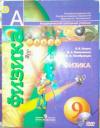 Купить книгу Белага, В. - Физика. 9 класс. Учебник