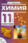Купить книгу Габриелян, О.С. - Химия. 11 класс. Базовый курс