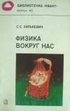 Хилькевич С. С. - Физика вокруг нас. Серия: Библиотечка `Квант`, Вып. 40.