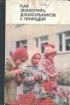 Купить книгу Каменева, Л.А. - Как знакомить дошкольников с природой