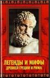 Купить книгу А. П. Кондрашов - Легенды и мифы древней Греции и Рима