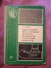 Купить книгу Минко В. А. - Обеспыливание технологических процессов производства строительных материалов