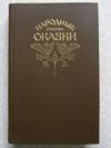 Купить книгу  - Народные русские сказки