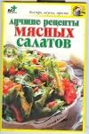 Купить книгу  - Лучшие рецепты мясных салатов..
