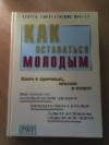 Купить книгу Ярошенко, Н. - Как оставаться молодым