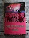 """Купить книгу Джеймс Гриппандо - """"Под покровом тьмы"""""""