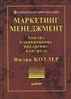 Купить книгу Филип Котлер - МАРКЕТИНГ, МЕНЕДЖМЕНТ: анализ, планирование, внедрение, контроль