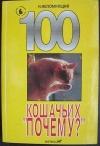 """купить книгу Непомнящий Н. - 100 кошачьих """"Почему? """""""