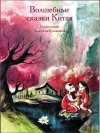 Купить книгу  - Волшебные сказки Китая