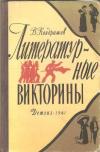 Купить книгу Кондрашов В. - Литературные викторины
