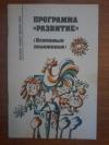 """Купить книгу Венгер Л. А.; Дьяченко О. М.; Агаева Е. Л. - Программа """" Развитие """" (основные положения)"""