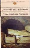 Купить книгу Фаню, Джозеф Шеридан Ле - Дом у кладбища