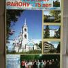 Купить книгу М. Софиканов - Некоузскому району - 75 лет