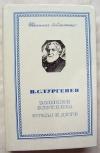 Купить книгу Тургенев И. С. - Записки охотника. Отцы и дети.