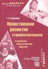 Купить книгу Слепухина Г. В. - Нравственное развитие страшеклассников в социально-педагогическом процессе