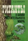 Купить книгу Алексеев Б. Д. - Гиганты и карлики растительного мира