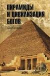 Купить книгу Скляров А. Ю. - Пирамиды и цивилизация богов